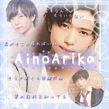 *°♡ ーー  ゆきのさん  request  ーー ໒꒱· ゚の画像(AinoArikaに関連した画像)