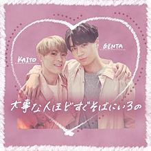 Kaito × Genta  >> 小さな恋のうたの画像(吉澤閑也に関連した画像)