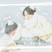Kaito × Genta  >> 瞬きの画像(吉澤閑也に関連した画像)