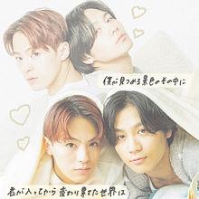 Kaito × Genta  >> I LOVE...の画像(加工.松松に関連した画像)