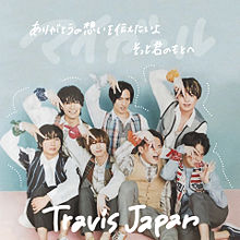 TravisJapan  >> マイガールの画像(トラジャ.トラビスジャパンに関連した画像)