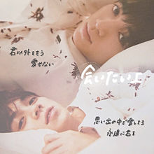 Kaito  >> 会いたいよの画像(トラジャ.トラビスジャパンに関連した画像)