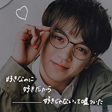 Kaito  >> ごめんね、恋心の画像(トラジャ.トラビスジャパンに関連した画像)