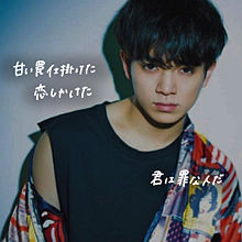 Kaito  >> milk boyの画像(トラジャ.トラビスジャパンに関連した画像)