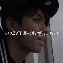 Kaito  >> キセキの画像(トラジャ.トラビスジャパンに関連した画像)
