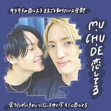 Genta × Noel  >> MU-CHU-DE 恋してるの画像(トラジャ.トラビスジャパンに関連した画像)
