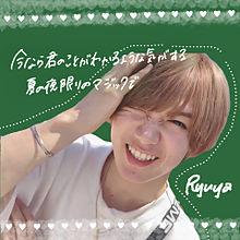 Ryuya  >> 夏夜のマジックの画像(トラジャ.トラビスジャパンに関連した画像)