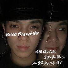 Kaito  >> Ain't Nobody Knowの画像(#中村海人に関連した画像)