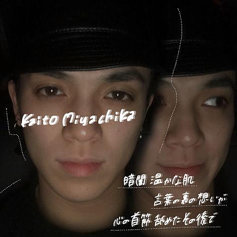 Kaito  >> Ain't Nobody Knowの画像 プリ画像