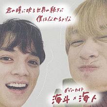Kaito × Kaito  >> Myraの画像(#中村海人に関連した画像)