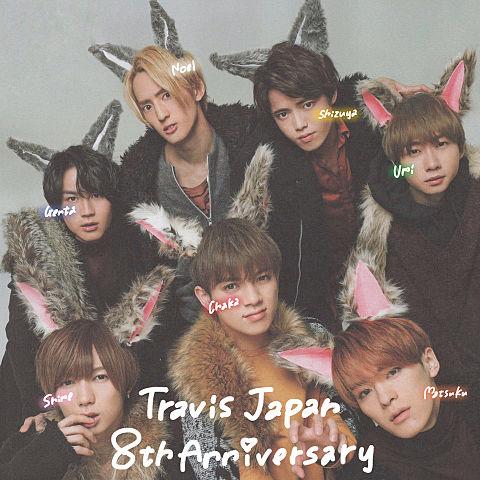 TravisJapan 8th Anniversary!!の画像(プリ画像)