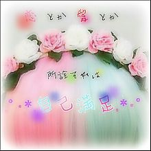 病みの画像(ばら/バラ/薔薇に関連した画像)
