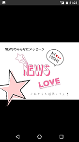 NEWSlove(♡´▽`♡) プリ画像
