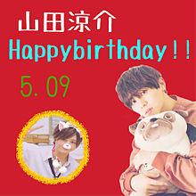 山田Happybirthday!!! プリ画像