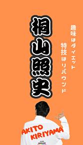 ジャニーズWEST 桐山照史の画像(#小瀧望に関連した画像)