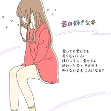君の好きな本 : TOKOTOKO(西沢さんP)の画像(かわいいカップルに関連した画像)