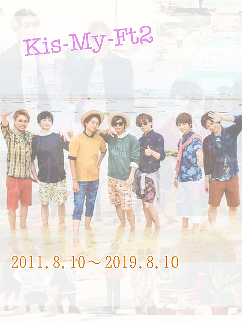 Kis-My-Ft2デビュー8thの画像(プリ画像)