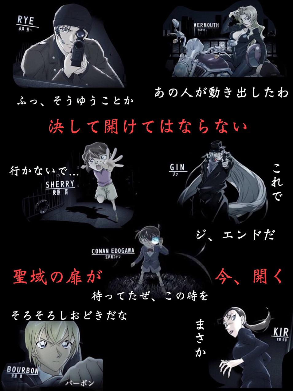 名探偵コナン 純黒の悪夢の画像 p1_37