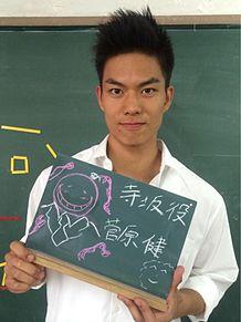 寺坂竜馬の画像(菅原健に関連した画像)