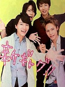 KAT-TUNがプリクラしてたの画像(プリ画像)