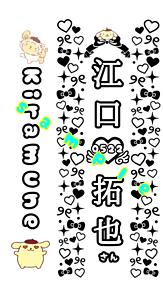 江口拓也キンブレシート(サンプル)の画像(Trignalに関連した画像)