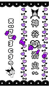 神谷浩史キンブレシート(サンプル)の画像(KAMIYUに関連した画像)