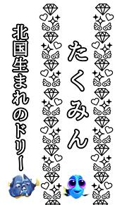 佐藤匠くんのキンブレシートの画像(BOYSANDMENに関連した画像)