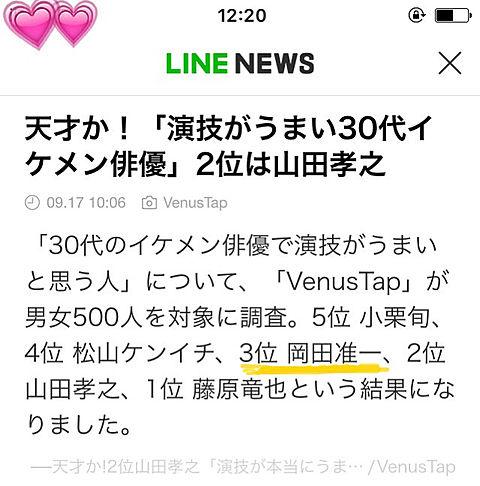 """オカジュン♡""""の画像(プリ画像)"""