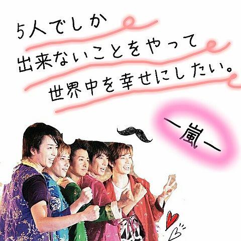 ___嵐 名言♡の画像(プリ画像)