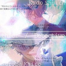 【名探偵コナン】「工藤新一 × 黒羽快斗」の画像(名探偵コナンに関連した画像)