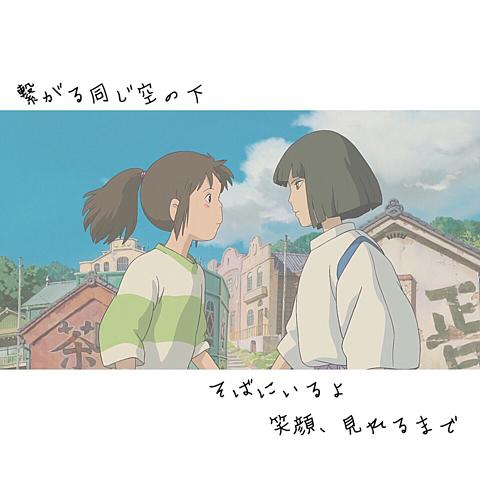Smile/千と千尋の神隠しの画像(プリ画像)