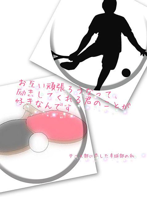 リクエスト!恋ですね🥰(はの画像(プリ画像)