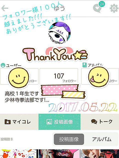 フォロワー様に感謝!!!の画像(プリ画像)