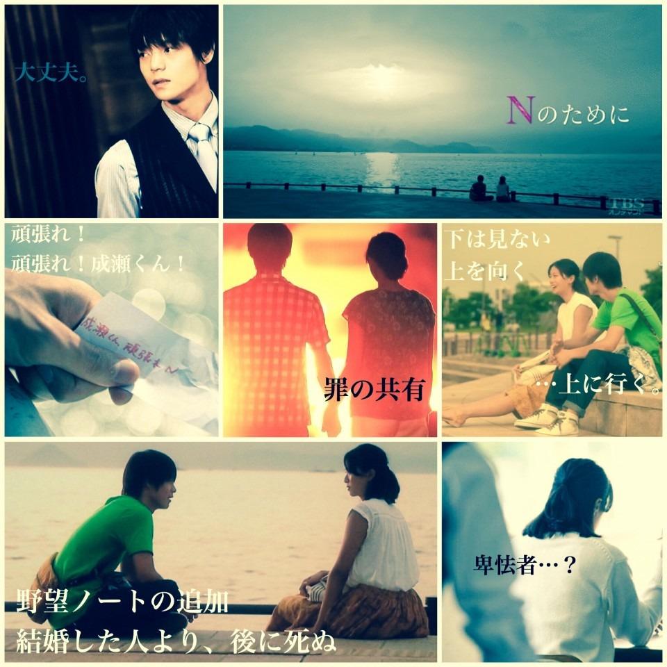 Nのためにの画像 p1_34