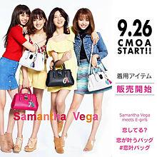 サマンサE-girls