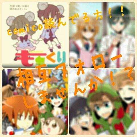 相互フォロー☆の画像(プリ画像)