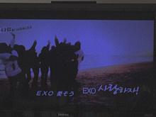 EXO愛そうの画像(チェンに関連した画像)