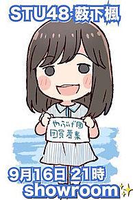 薮下楓の画像(プリ画像)