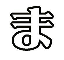佐藤美優セクゾ❤ 様専用の画像(プリ画像)