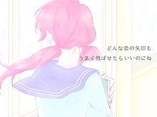 恋ヲウチヌケの画像(プリ画像)