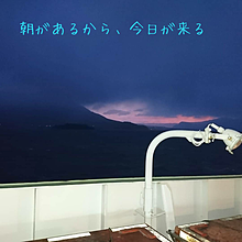 今日の朝の画像(鹿児島に関連した画像)