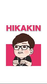 ヒカキンの画像(ヒカキン 可愛いに関連した画像)