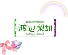 Sakiさん リクエストの画像(リクエスト加工に関連した画像)