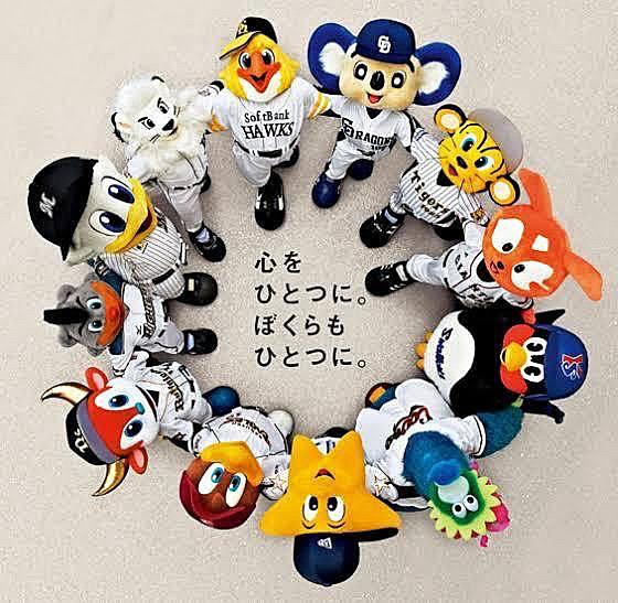 全球団のマスコットキャラクターと一緒のつば九郎です。