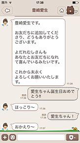 あぁぁ!愛生ちゃん!!!!の画像(戸松遥に関連した画像)