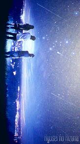 流星の絆パート2の画像(プリ画像)