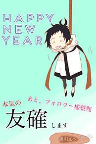 Happy new year ♪ プリ画像