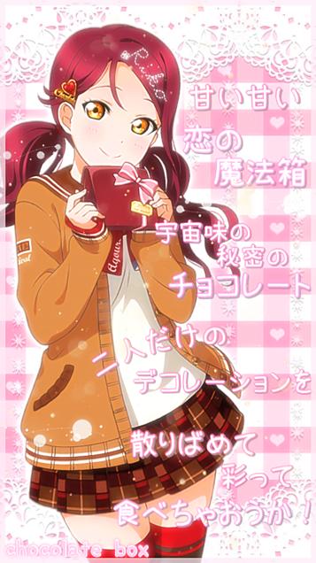 chocolate boxの画像(プリ画像)