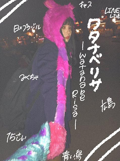 渡辺リサの画像(プリ画像)