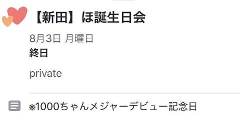 新田恵海 声優の画像(プリ画像)